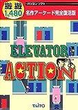 遊遊 ELEVATOR ACTION