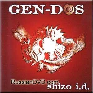 shizo-id-gennady-gen-dos-chamzyryn-by-unknown-2006-01-01