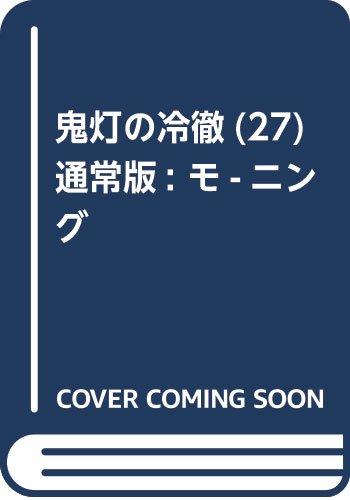 鬼灯の冷徹(27) 通常版: モ-ニング