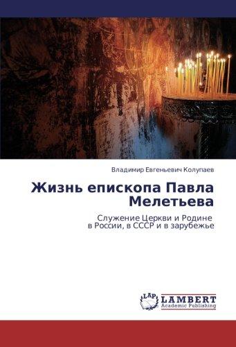 Download Zhizn' episkopa Pavla Melet'eva: Sluzhenie Tserkvi i Rodine   v Rossii, v SSSR i v zarubezh'e (Russian Edition) PDF
