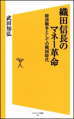 織田信長のマネー革命 経済戦争としての戦国時代 (ソフトバンク新書)
