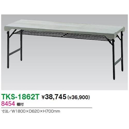 TKS-1862T 棚付 B006LEI72M