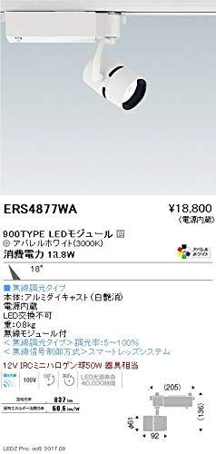 ENDO LEDスポットライト 配線ダクトレール用 12VIRCミニハロゲン球50W形相当 3000K Ra95 中角 無線調光 白 ERS4877WA (ランプ付)   B0796KGLY5