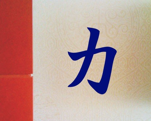 Wandtattoo No.NH103 japanisch Kraft Kraft japanisch Zeichen Stärke ...