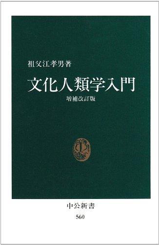 文化人類学入門 (中公新書 (560))
