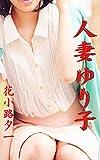 hitoduma yuriko