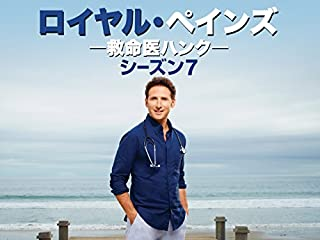 ロイヤル・ペインズ 〜救命医ハンク〜 シーズン7