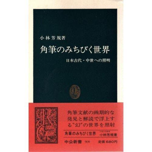 角筆のみちびく世界―日本古代・中世への照明 (中公新書)
