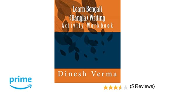Learn Bengali (Bangla) Writing Activity Workbook (Bengali Edition ...
