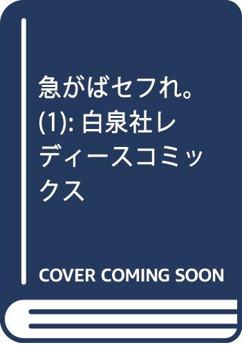 急がばセフれ。 1 (白泉社レディースコミックス)