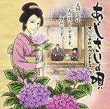 Ajisai No Uta by Ajisai No Uta (2006-02-06)