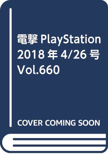 電撃PlayStation 2018年4/26号 Vol.660