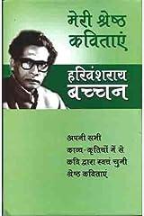Meri Shreshtha Kavitayen Hardcover
