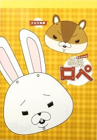 Lope rabbit paper stationery / A6 note A/AIG-721 by Lope rabbit paper stationery / A6 note A/AIG-721