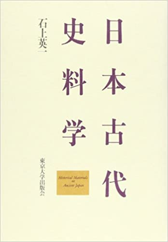 日本古代史料学   石上 英一  本...