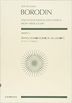 ボロディン:ポロヴェツ人の踊りと合唱(ダッタン人の踊り) (zen-on score)