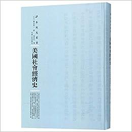 美国社会经济史(精)/专题史丛书:...