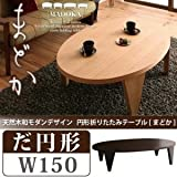 IKEA・ニトリ好きに。天然木和モダンデザイン 円形折りたたみテーブル【MADOKA】まどか/だ円形タイプ(幅150)   ダークブラウン