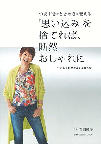石田純子 おしゃれが上達する大人服 大きい表紙画像