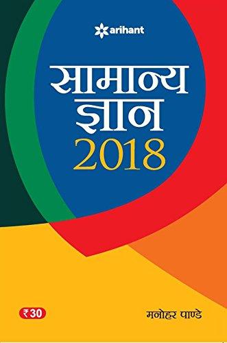 Samanya Gyan 2018 (Old Edition): Amazon in: Manohar Pandey