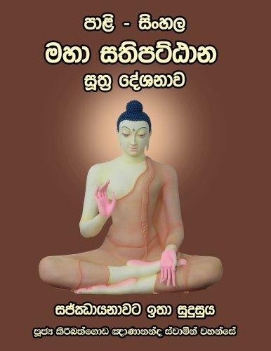 Pali - Sinhala Maha Sathipatthana Sutta [Large Size] (Sinhalese Edition)