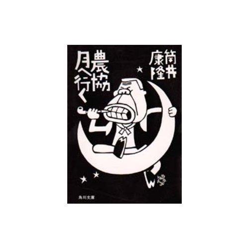 農協月へ行く (角川文庫 緑 305-14)