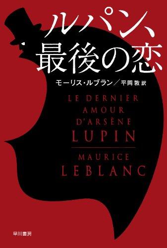 ルパン、最後の恋 〔ハヤカワ・ミステリ文庫〕 (ハヤカワ・ミステリ文庫 ル)