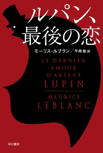 Le Dernier Amour d'Arsene Lupin The Last Love of Arsene Lupin (Japanese Edition)