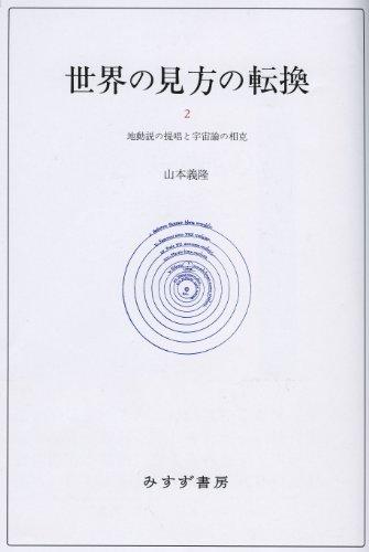 世界の見方の転換 2 地動説の提唱と宇宙論の相克