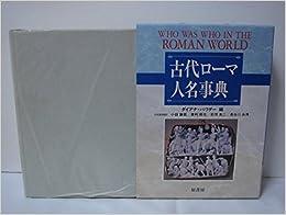 Book's Cover of 古代ローマ人名事典 (日本語) 単行本 – 1994/7/1