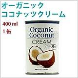【オーガニックココナッツクリーム 400ml ×1缶】オーガニック認定商品