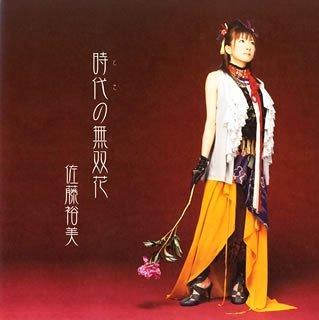 Moeyo Ken: Theme Song by Hiromi Sato (2005-08-02)