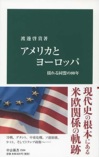 アメリカとヨーロッパ-揺れる同盟の80年 (中公新書)