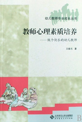 Read Online Teachers Psychological Quality Cultivation - To Be A Happy Kindergarten Teacher (Chinese Edition) PDF