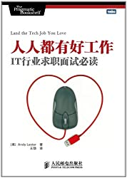 Everyone has a good job : IT industry must-read job interview(Chinese Edition)