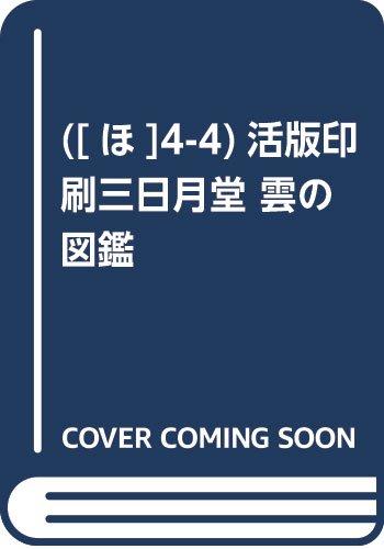 ([ほ]4-4)活版印刷三日月堂 雲の図鑑