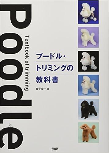 プードル・トリミングの教科書 単行本(ソフトカバー)