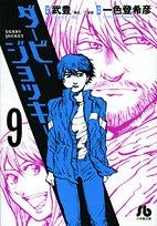 Derby Jockey (9) (H-9 well (Shogakukan Novel)) (2008) ISBN: 4091937896 [Japanese Import]