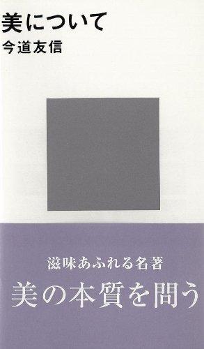 美について (講談社現代新書)