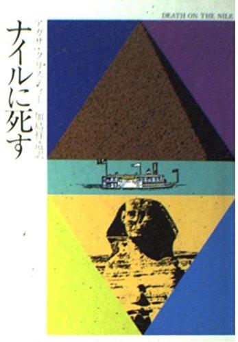 ナイルに死す (ハヤカワ・ミステリ文庫 1-76)