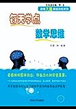 每天学点数学思维 (最强大脑思维训练系列)