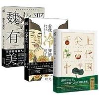 魏晋有美男+古代冷知识+舌尖上的古代中国 共3本 给读者全方位还原一个属于古人生活的风俗、日常、休闲等一系列风貌,不论是市井文化还是宫廷生活一本书让你彻底了解隐藏在历史背后