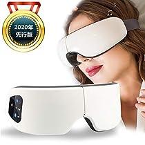 【2020年先行版】アイマッサージャー アイマスク ホット フィススチーマー 目元マッサージャー 目元マッサージ 温熱 気圧 振動  Bluetooth 音楽 USB充電 折りたたみ式 正規品 メーカー保障(白色)