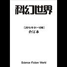 《科幻世界》2015年合集