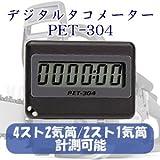エンジンタコメーター(デジタル回転計) PET-304