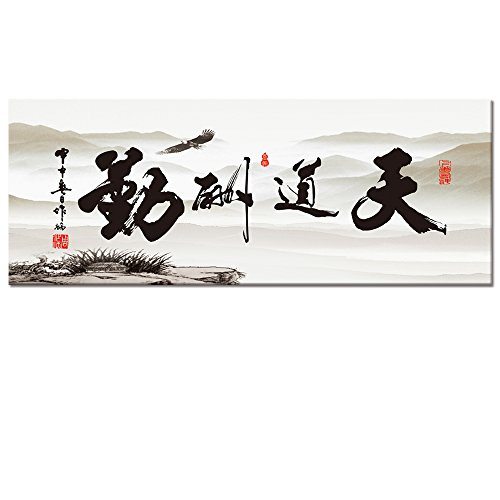 Visual Art Decor Inspirational Words Mural Home Wall Art Decor Hard Work Pays Off Chinese Calligraphy Motivation Quote for Office Wall Decoration (01 Gallery Canvas Wrap)