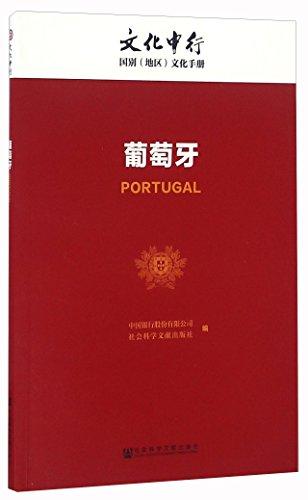 巴西/文化中行国别地区文化手册