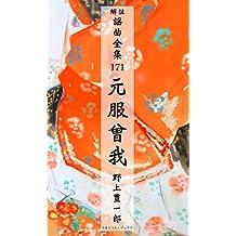 Yokyoku Genbuku Soga Kaityu yokyoku zensyu (Japanese Edition)