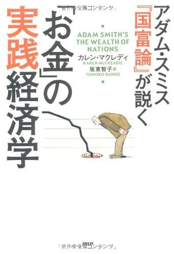 「お金」の実践経済学
