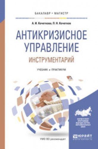 Download Antikrizisnoe upravlenie. Instrumentariy. Uchebnik i praktikum dlya bakalavriata i magistratury ebook